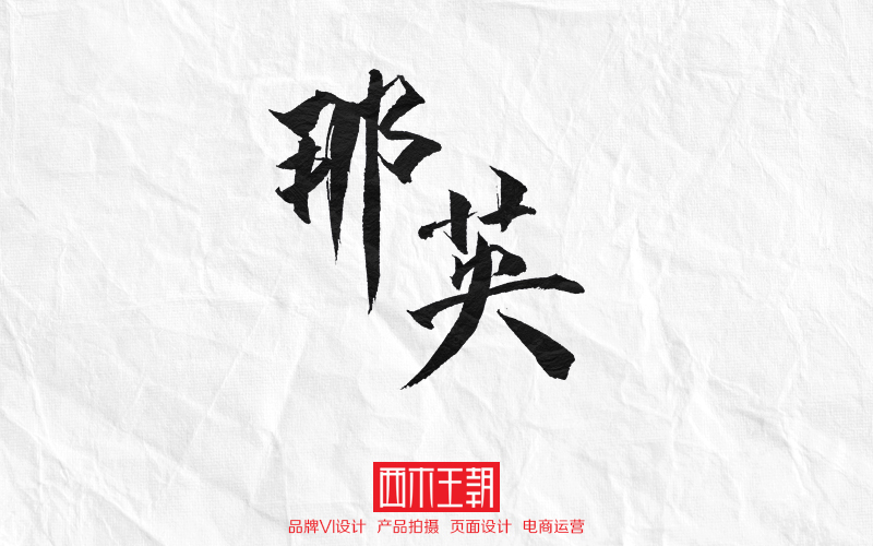 chinesefontdesign.com 2017 08 27 12 23 16 672231 8P Chinese traditional calligraphy brush calligraphy style appreciation #.8