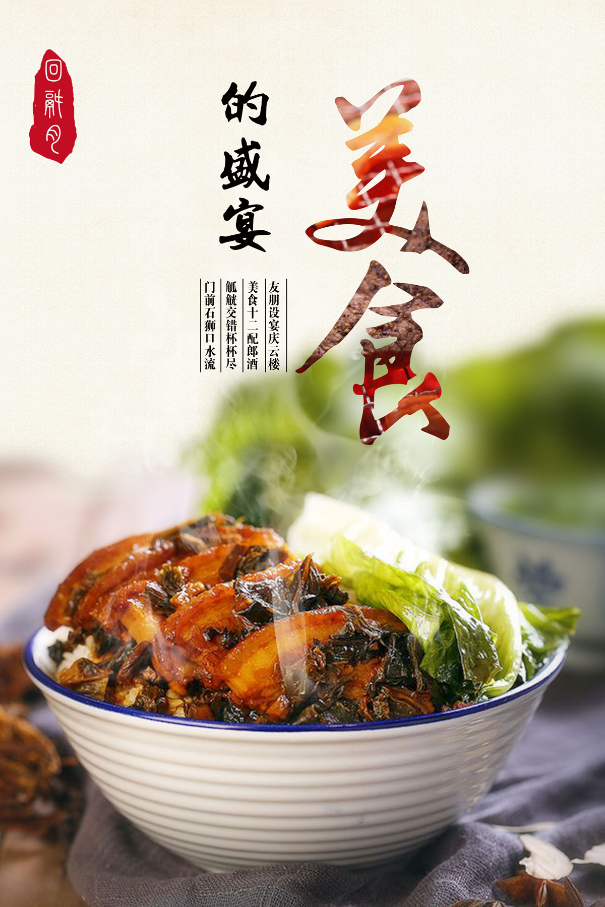 Classical Chinese food poster design scheme PSD File Free Download