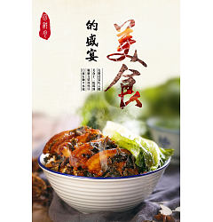 Permalink to Classical Chinese food poster design scheme PSD File Free Download