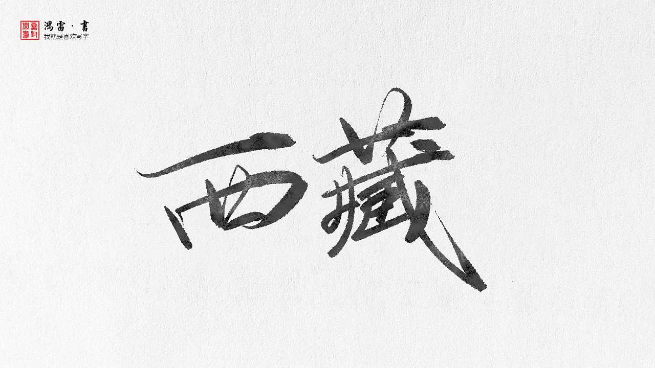 34P Chinese city name, traditional brush calligraphy font appreciation