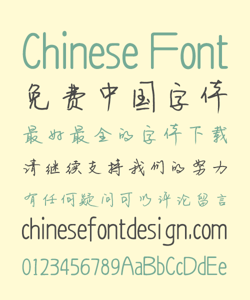 chinesefontdesign.com 2017 08 29 10 52 10 210857 The world is so big Handwriting Chinese Font – Simplified Chinese Fonts Simplified Chinese Font Handwriting Chinese Font