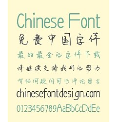 Permalink to The world is so big Handwriting Chinese Font – Simplified Chinese Fonts