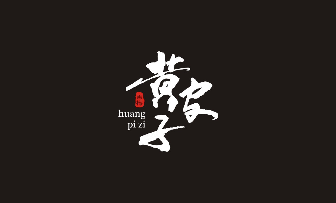 chinesefontdesign.com 2017 08 29 12 33 00 916141 6P Chinese traditional calligraphy brush calligraphy style appreciation #.9