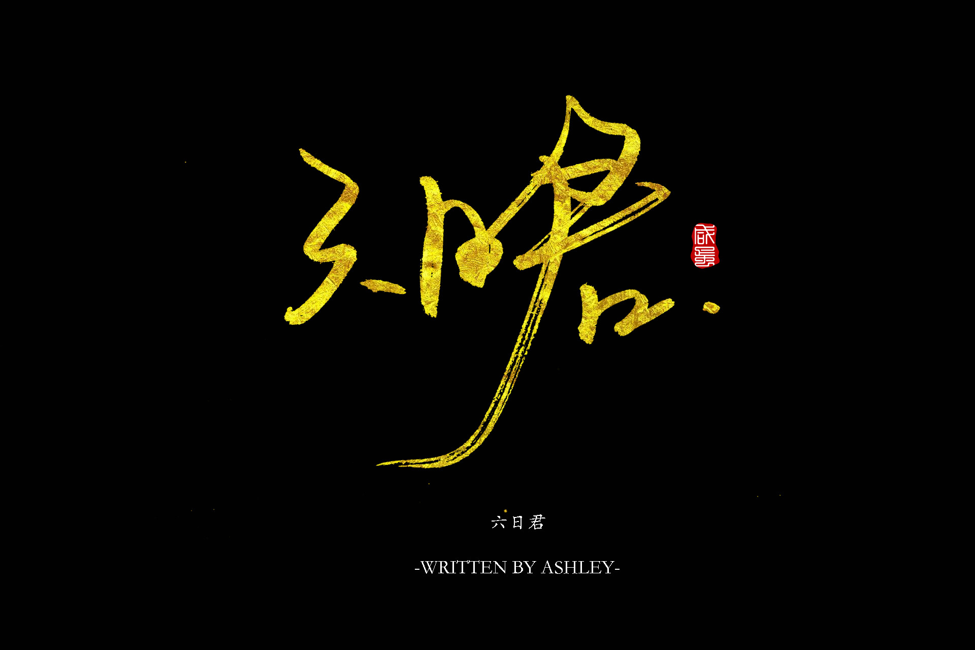 chinesefontdesign.com 2017 08 29 12 54 02 531881 4P Smart handwriting Chinese font calligraphy style