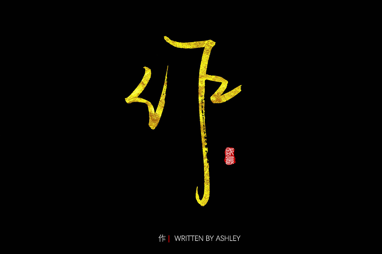 chinesefontdesign.com 2017 08 29 12 54 33 353663 4P Smart handwriting Chinese font calligraphy style