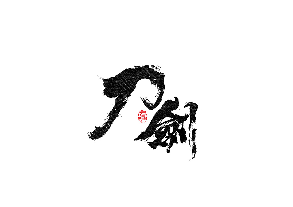 chinesefontdesign.com 2017 08 30 12 06 52 040726 35P Chinese traditional calligraphy brush calligraphy style appreciation #.10