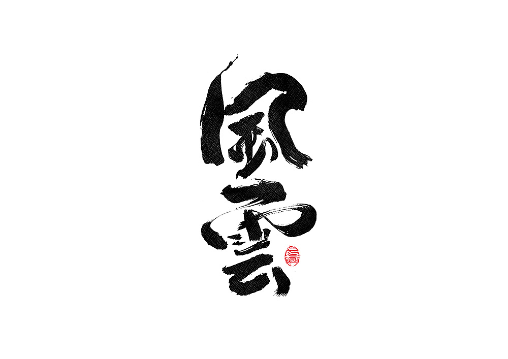 chinesefontdesign.com 2017 08 30 12 06 52 939610 35P Chinese traditional calligraphy brush calligraphy style appreciation #.10
