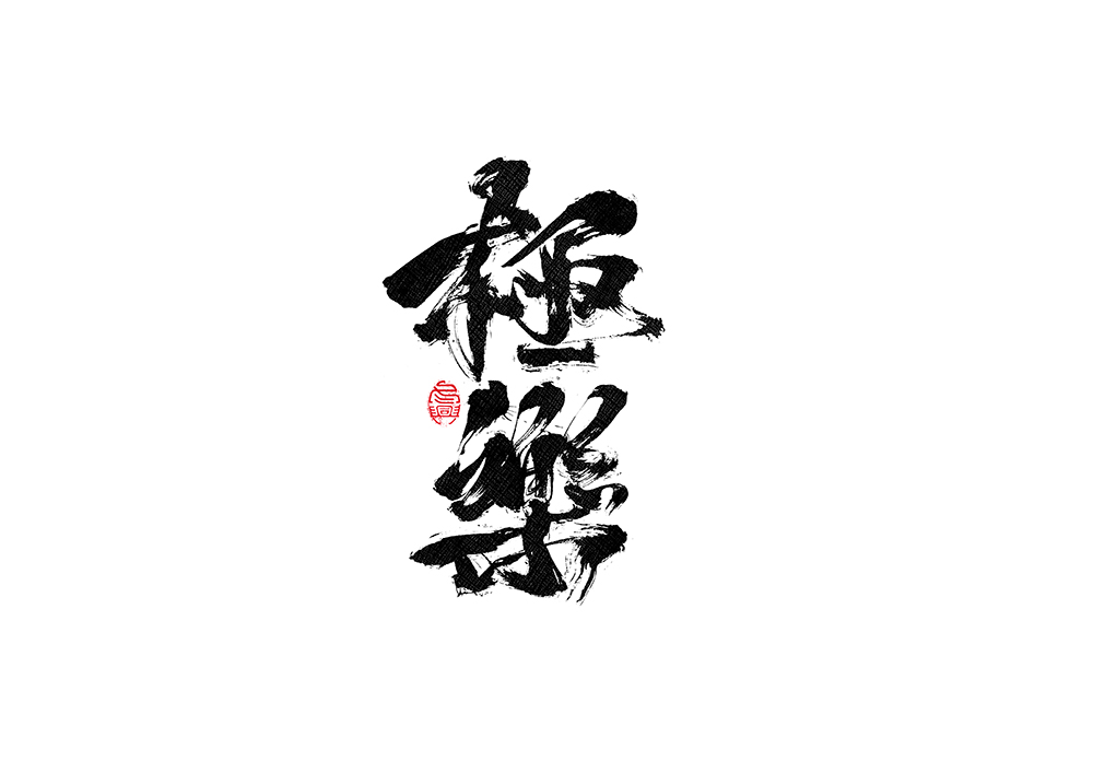chinesefontdesign.com 2017 08 30 12 06 56 598060 35P Chinese traditional calligraphy brush calligraphy style appreciation #.10