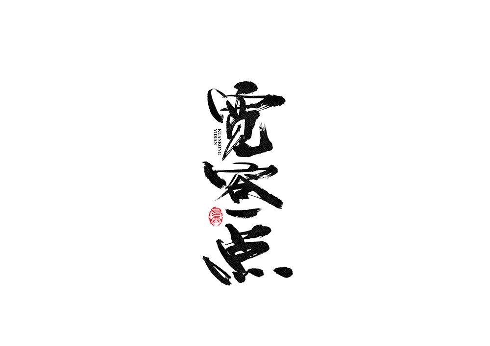chinesefontdesign.com 2017 08 30 12 06 58 692976 35P Chinese traditional calligraphy brush calligraphy style appreciation #.10
