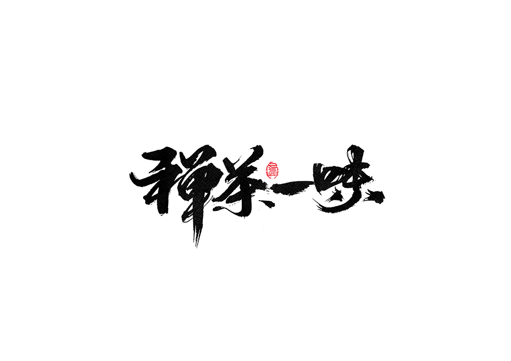 chinesefontdesign.com 2017 08 30 12 07 10 978308 35P Chinese traditional calligraphy brush calligraphy style appreciation #.10