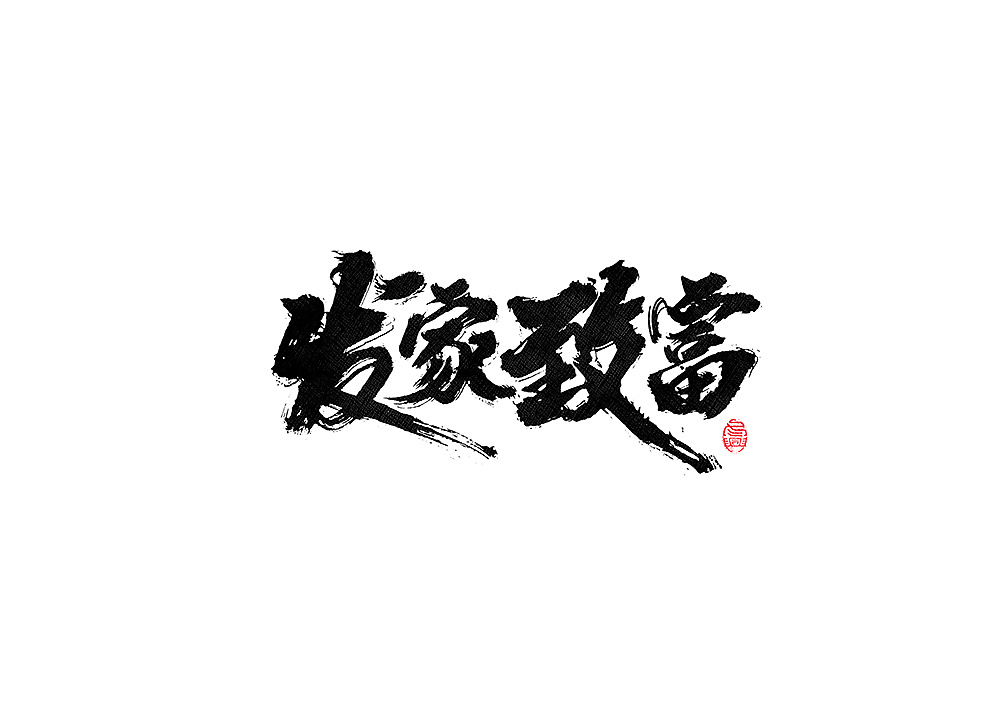 chinesefontdesign.com 2017 08 30 12 07 12 965910 35P Chinese traditional calligraphy brush calligraphy style appreciation #.10