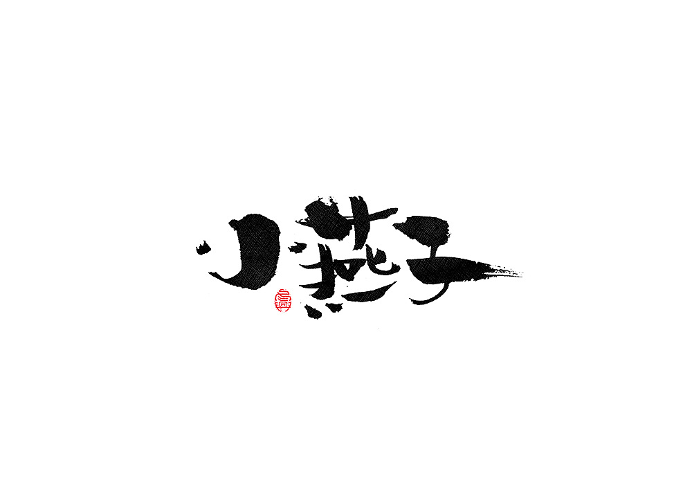 chinesefontdesign.com 2017 08 30 12 07 14 679526 35P Chinese traditional calligraphy brush calligraphy style appreciation #.10