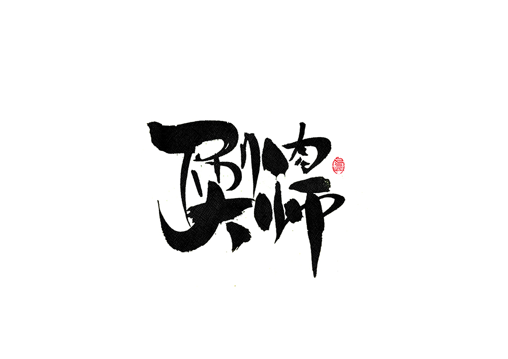 chinesefontdesign.com 2017 08 30 12 07 19 083124 35P Chinese traditional calligraphy brush calligraphy style appreciation #.10