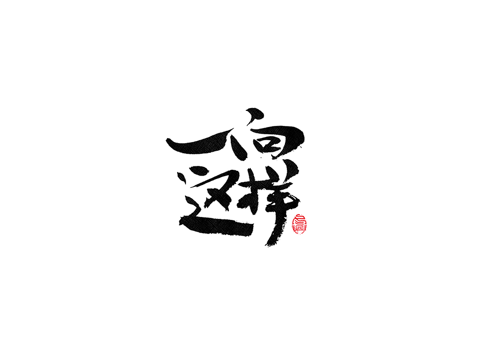 chinesefontdesign.com 2017 08 30 12 07 20 533055 35P Chinese traditional calligraphy brush calligraphy style appreciation #.10