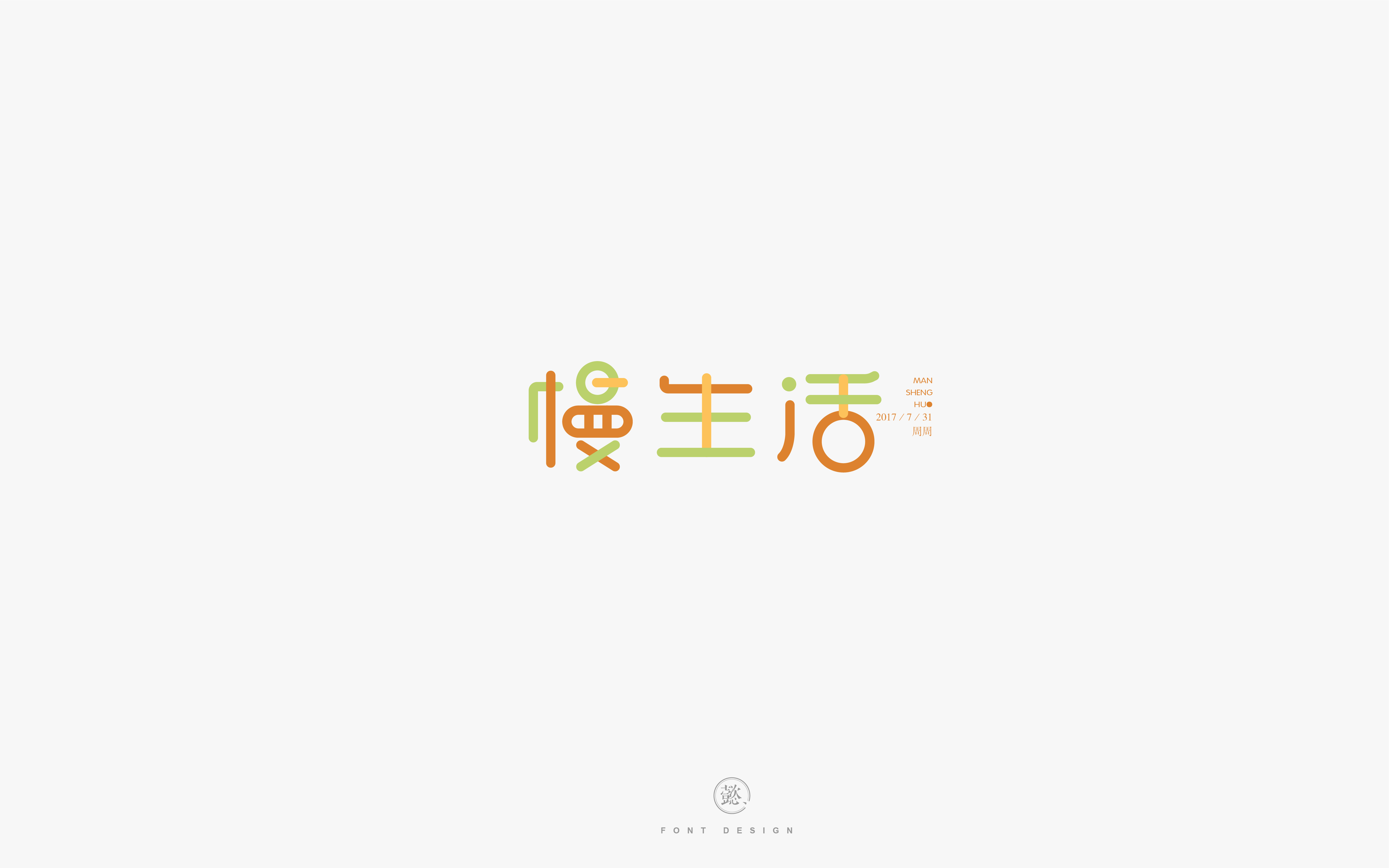 chinesefontdesign.com 2017 08 30 12 28 18 303351 15P Creative Chinese font logo design scheme #.6