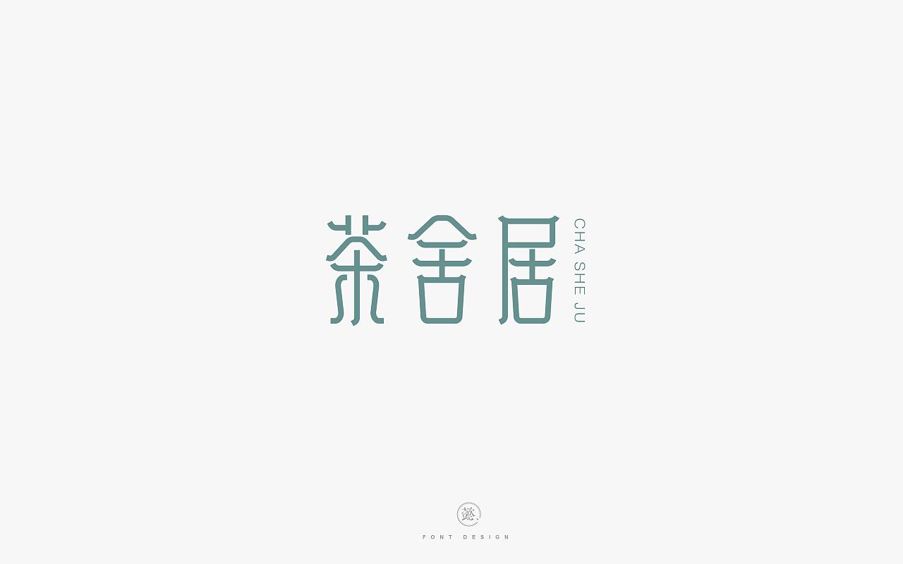 chinesefontdesign.com 2017 08 30 12 28 30 358070 15P Creative Chinese font logo design scheme #.6
