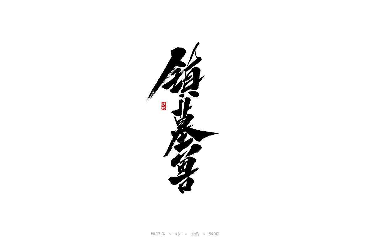 chinesefontdesign.com 2017 09 01 15 23 16 544247 14P Chinese traditional calligraphy brush calligraphy style appreciation #.12
