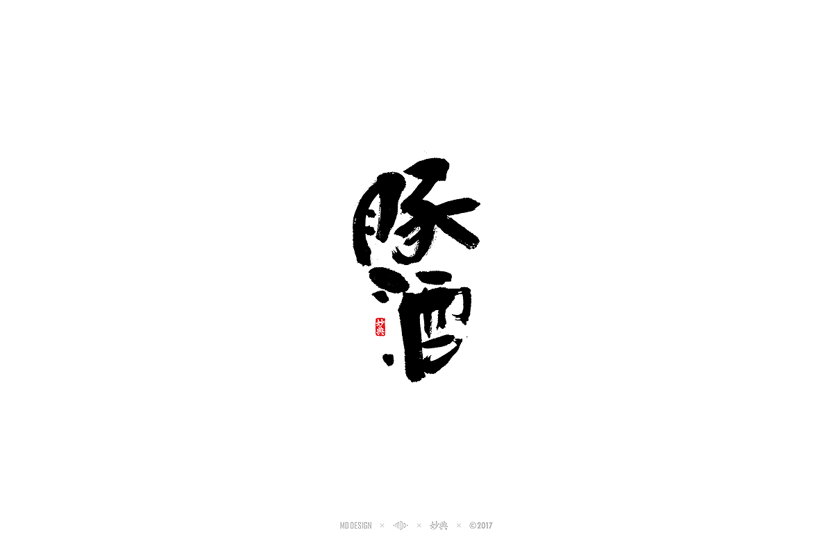 chinesefontdesign.com 2017 09 01 15 23 21 062269 14P Chinese traditional calligraphy brush calligraphy style appreciation #.12