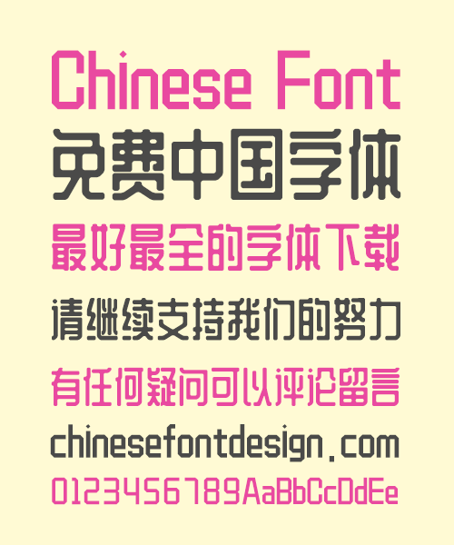 chinesefontdesign.com 2017 09 03 11 59 30 170393 QingKe Zhen Butter Art Bold Figure Chinese Font – Simplified Chinese Fonts Simplified Chinese Font Art Chinese Font