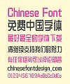 QingKe Zhen Butter Art Bold Figure Chinese Font – Simplified Chinese Fonts