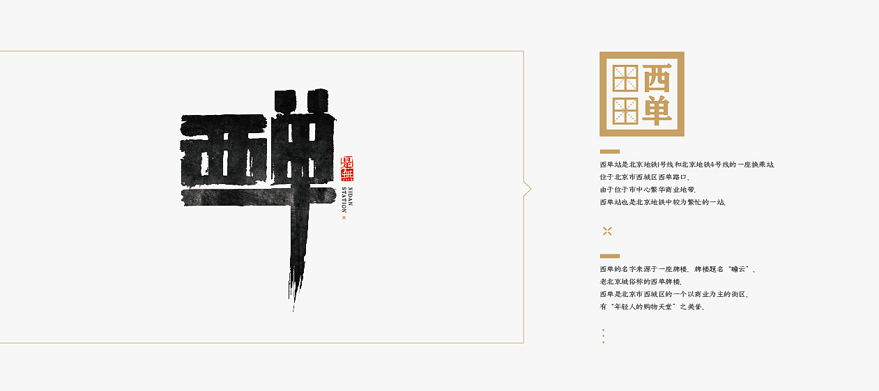 23P Beijing subway station name - traditional Chinese calligraphy font