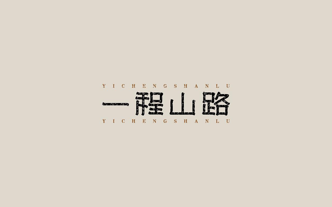 chinesefontdesign.com 2017 09 03 12 30 52 951117 23P Creative Chinese font logo design scheme #.8