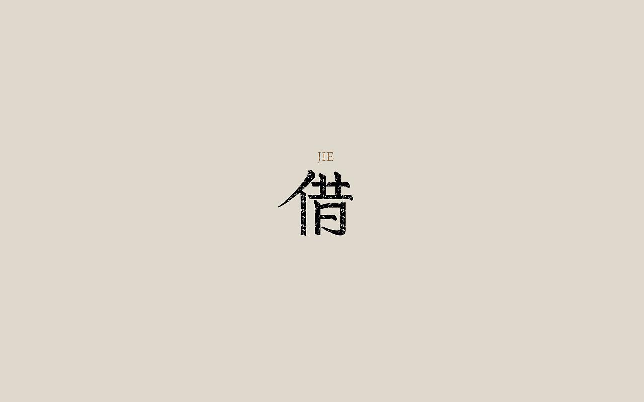 chinesefontdesign.com 2017 09 03 12 30 53 522808 23P Creative Chinese font logo design scheme #.8
