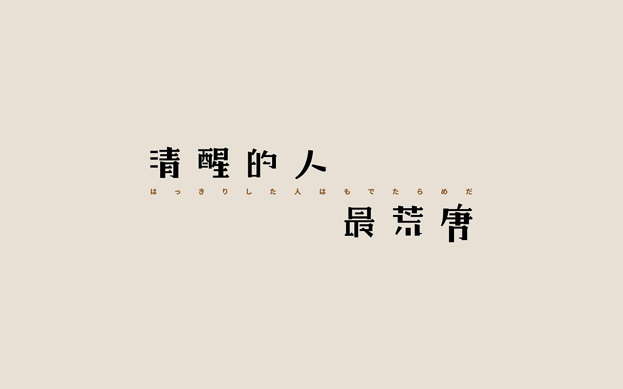 chinesefontdesign.com 2017 09 03 12 31 01 298262 23P Creative Chinese font logo design scheme #.8