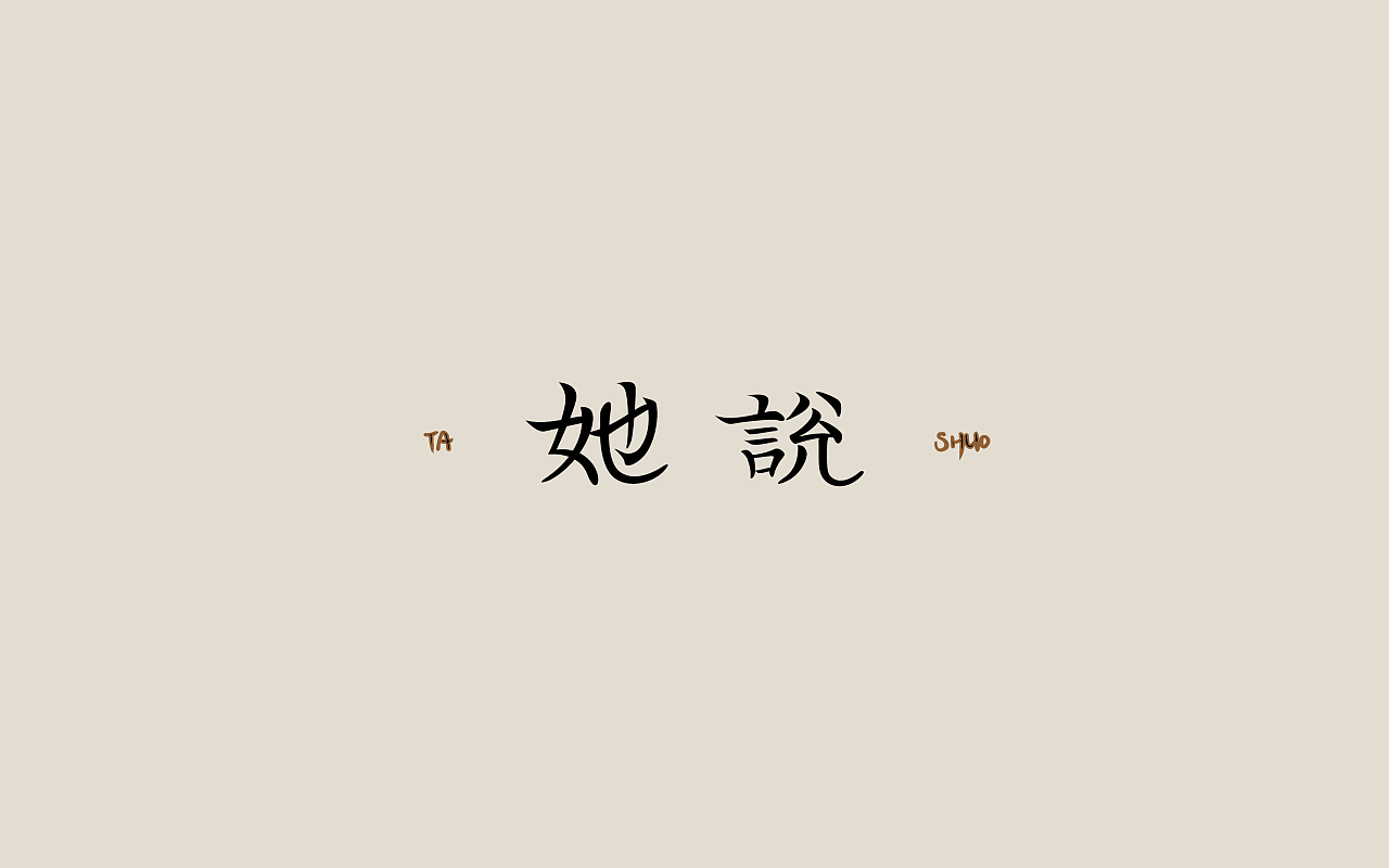 chinesefontdesign.com 2017 09 03 12 31 03 300711 23P Creative Chinese font logo design scheme #.8