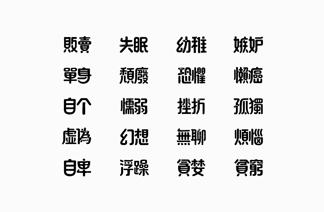 33P '	Traffic' Chinese font slogan design