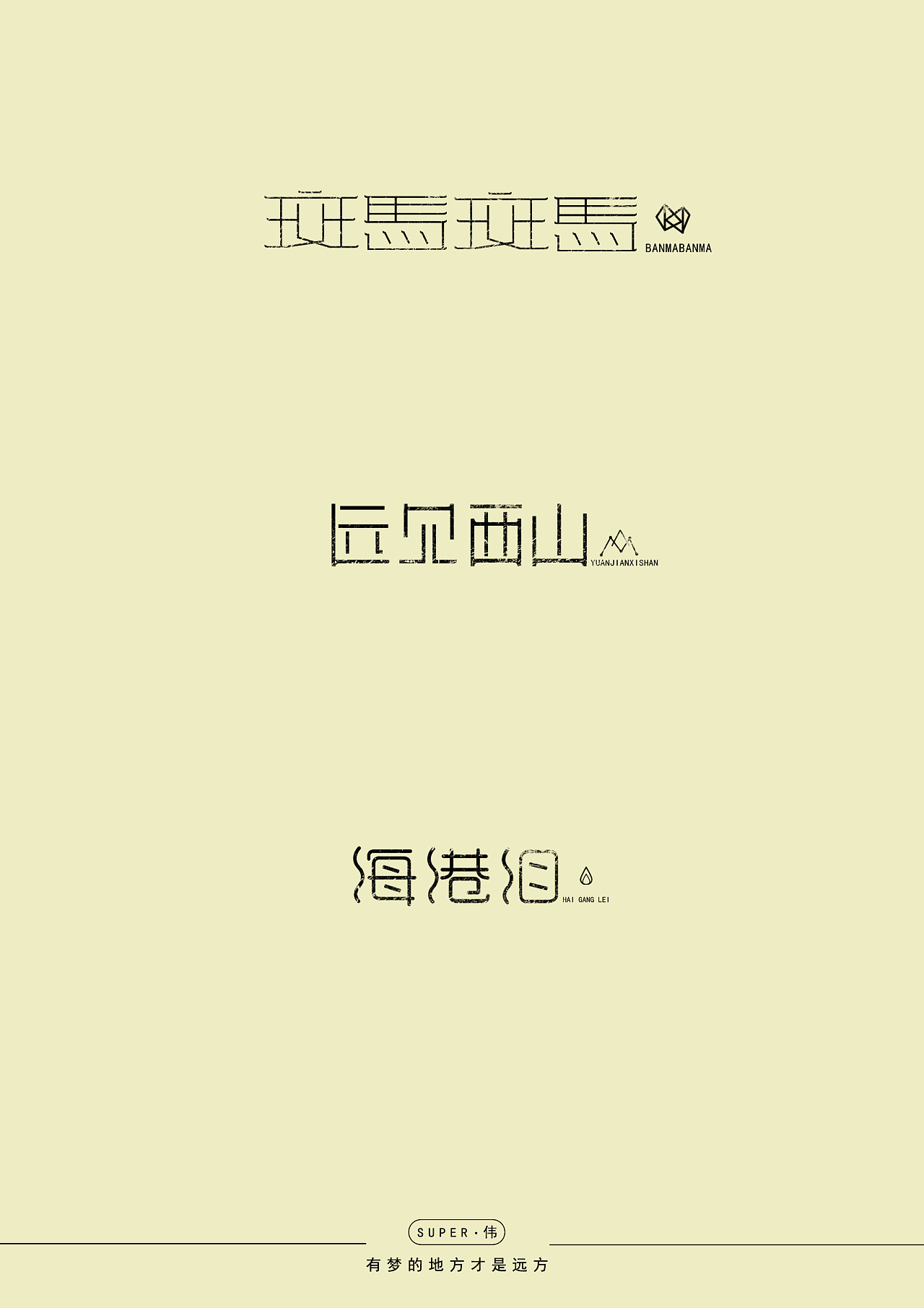 chinesefontdesign.com 2017 09 04 12 30 19 463803 20P The Chinese font design collection in August 2017