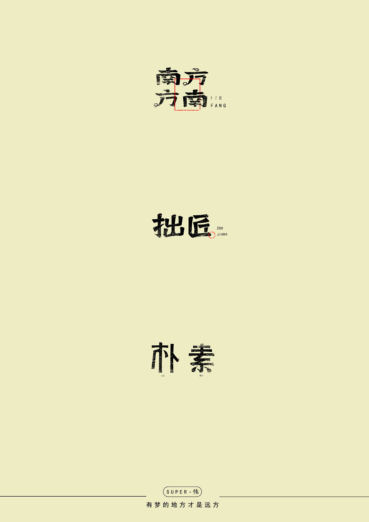 chinesefontdesign.com 2017 09 04 12 30 21 404328 20P The Chinese font design collection in August 2017