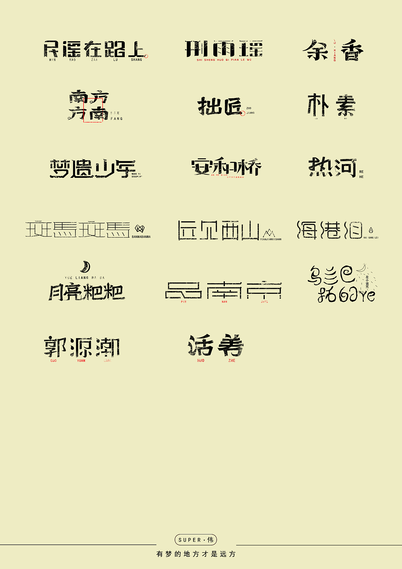chinesefontdesign.com 2017 09 04 12 30 22 460856 20P The Chinese font design collection in August 2017