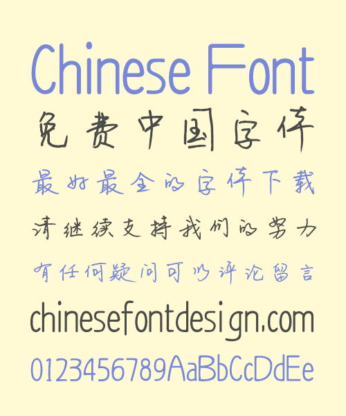 Bo Le Caterpillar Handwriting Chinese Font – Simplified Chinese Fonts