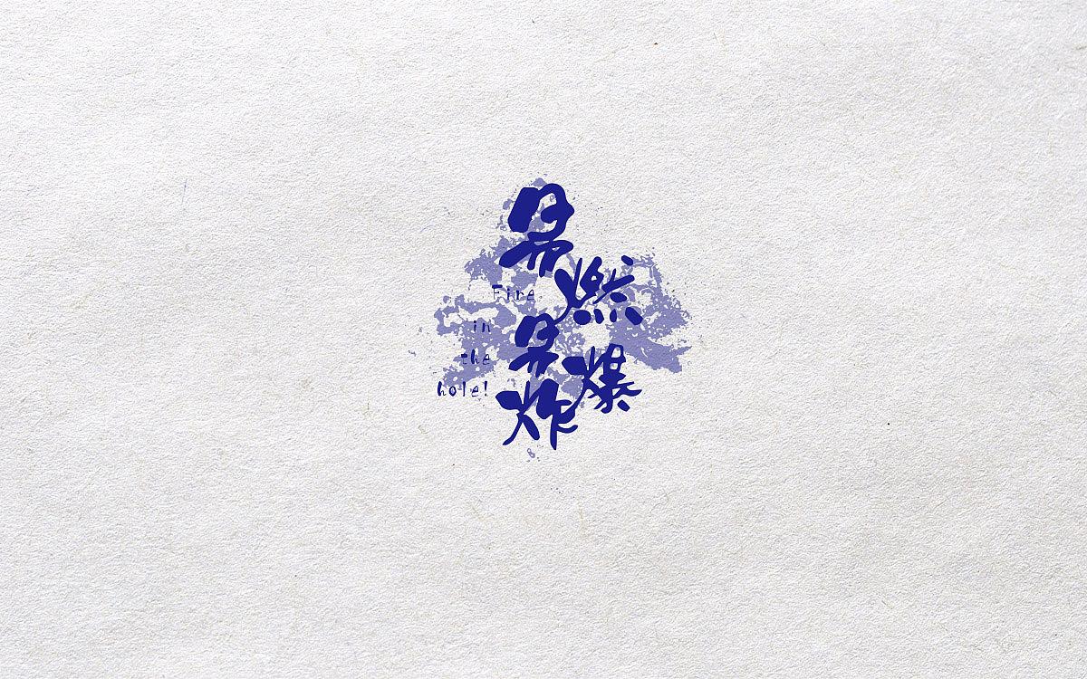chinesefontdesign.com 2017 09 05 13 49 17 411066 9P Creative Chinese font logo design scheme #.9