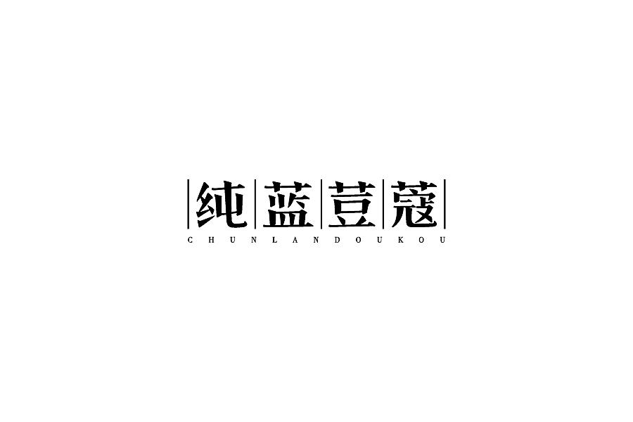 chinesefontdesign.com 2017 09 06 12 10 54 855089 28P Creative Chinese font logo design scheme #.10