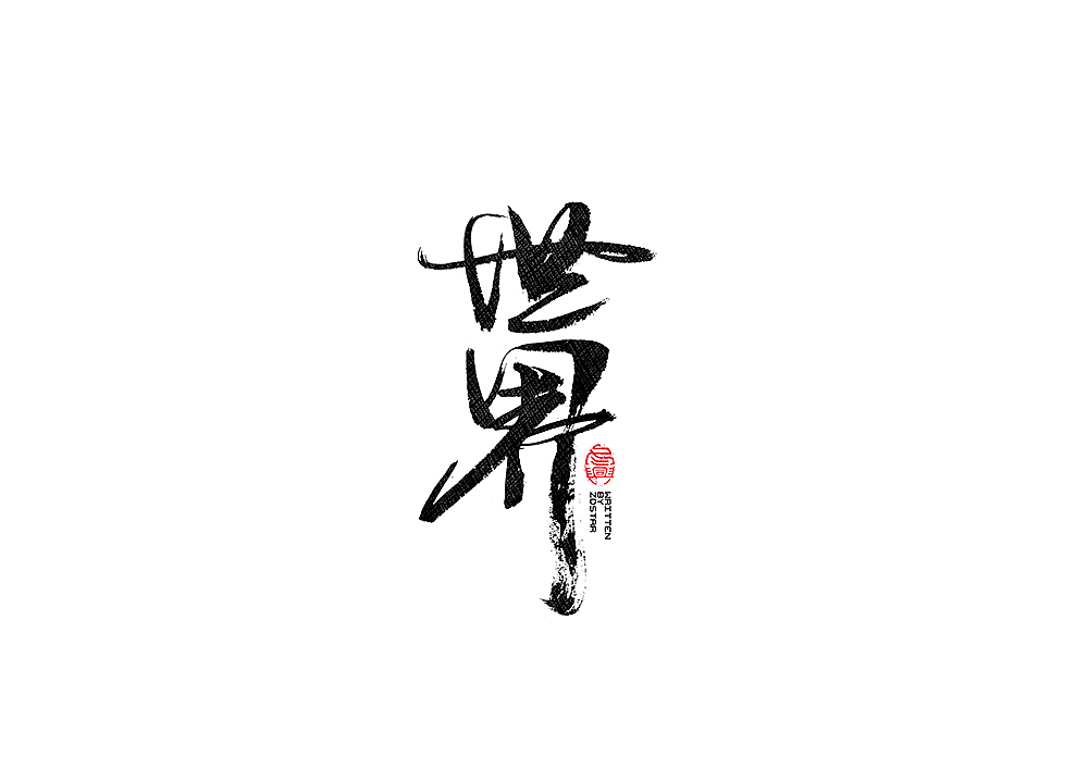 chinesefontdesign.com 2017 09 06 12 36 33 019871 40P Chinese traditional calligraphy brush calligraphy style appreciation #.16