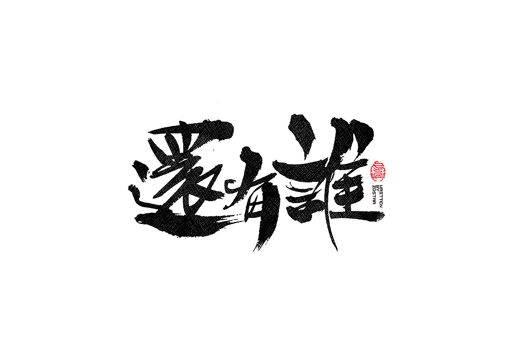 chinesefontdesign.com 2017 09 06 12 36 42 452295 40P Chinese traditional calligraphy brush calligraphy style appreciation #.16