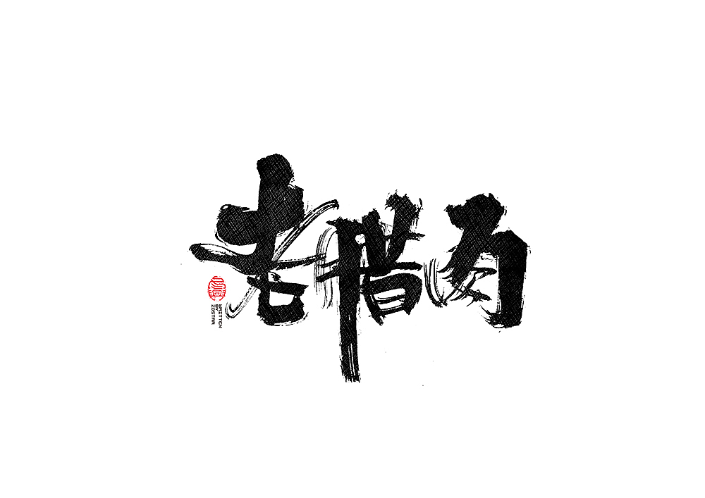 chinesefontdesign.com 2017 09 06 12 36 47 524582 40P Chinese traditional calligraphy brush calligraphy style appreciation #.16