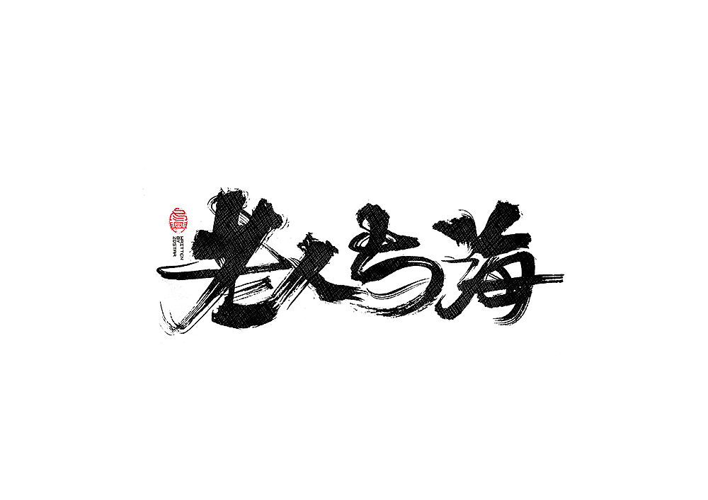 chinesefontdesign.com 2017 09 06 12 36 48 534768 40P Chinese traditional calligraphy brush calligraphy style appreciation #.16