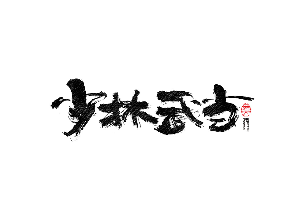 chinesefontdesign.com 2017 09 06 12 36 52 082004 40P Chinese traditional calligraphy brush calligraphy style appreciation #.16
