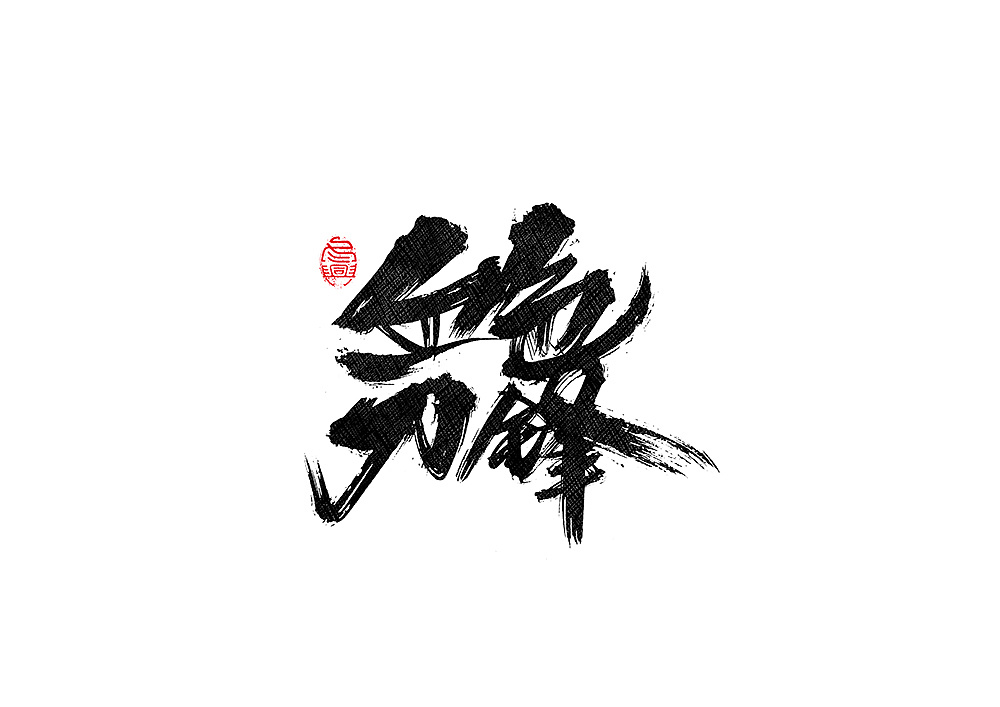 chinesefontdesign.com 2017 09 06 12 36 54 108678 40P Chinese traditional calligraphy brush calligraphy style appreciation #.16