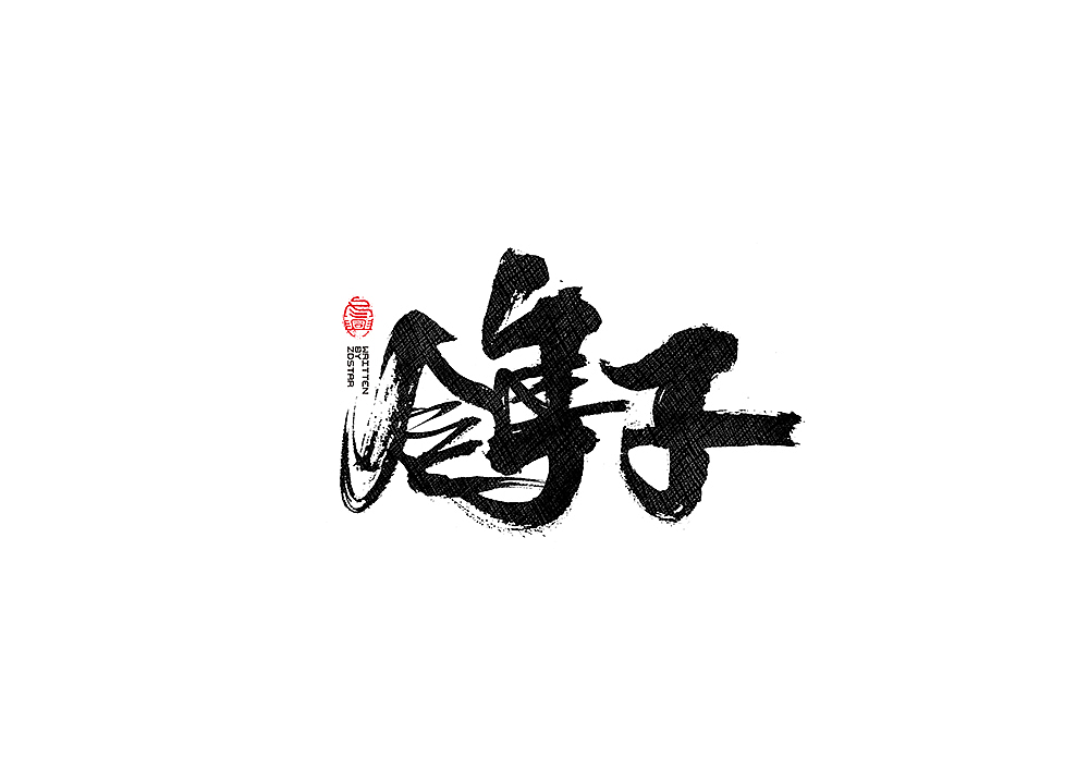 chinesefontdesign.com 2017 09 06 12 49 12 994328 40P Chinese traditional calligraphy brush calligraphy style appreciation #.16