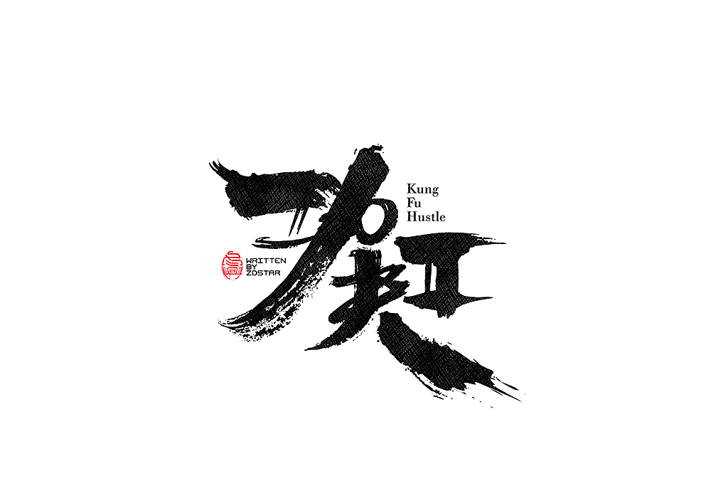 chinesefontdesign.com 2017 09 06 12 49 15 278038 40P Chinese traditional calligraphy brush calligraphy style appreciation #.16