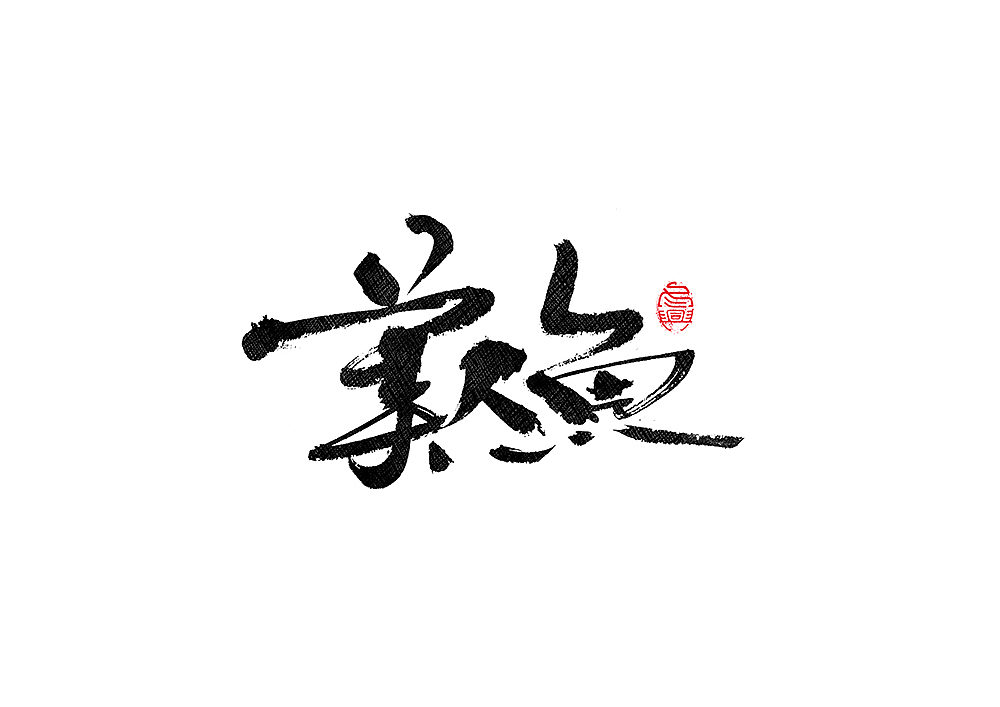 chinesefontdesign.com 2017 09 06 12 49 16 427516 40P Chinese traditional calligraphy brush calligraphy style appreciation #.16