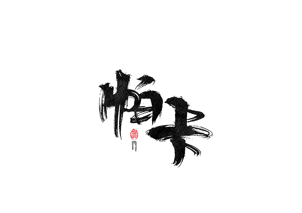 chinesefontdesign.com 2017 09 06 12 49 17 182828 40P Chinese traditional calligraphy brush calligraphy style appreciation #.16