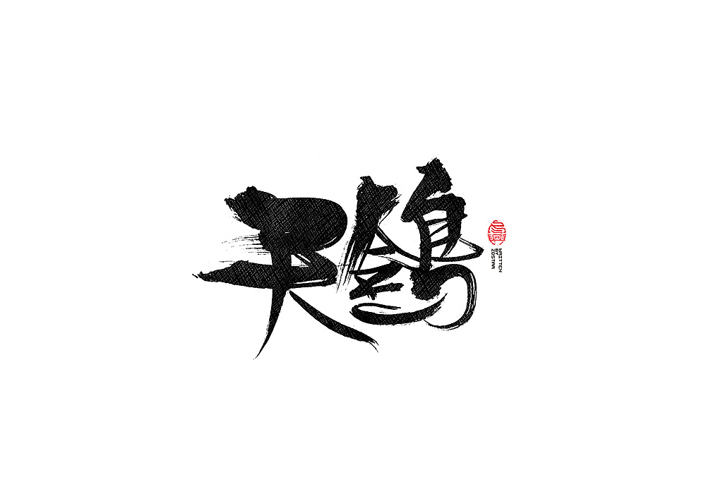 chinesefontdesign.com 2017 09 06 12 49 20 382060 40P Chinese traditional calligraphy brush calligraphy style appreciation #.16