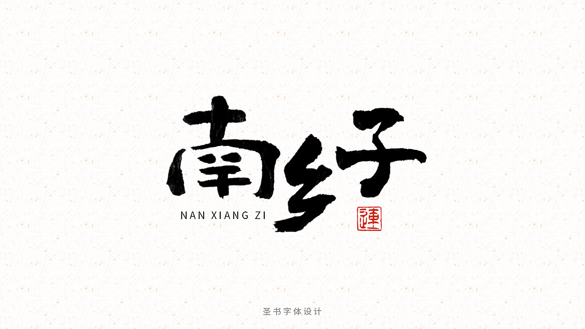 chinesefontdesign.com 2017 09 07 10 29 43 733095 9P Creative traditional Chinese calligraphy art logo font design scheme Chinese Logo Design