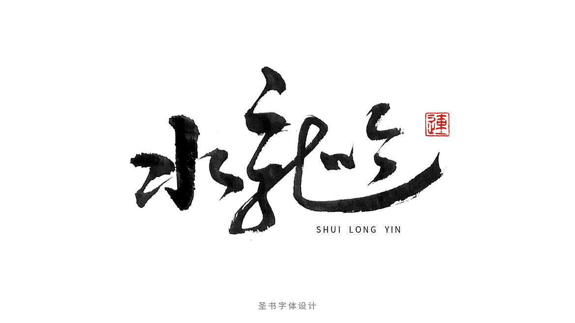 chinesefontdesign.com 2017 09 07 10 29 44 534130 9P Creative traditional Chinese calligraphy art logo font design scheme Chinese Logo Design