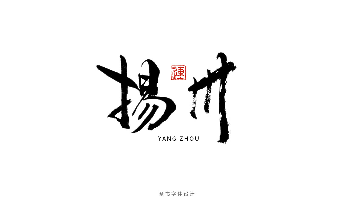 chinesefontdesign.com 2017 09 07 10 29 45 622713 9P Creative traditional Chinese calligraphy art logo font design scheme Chinese Logo Design